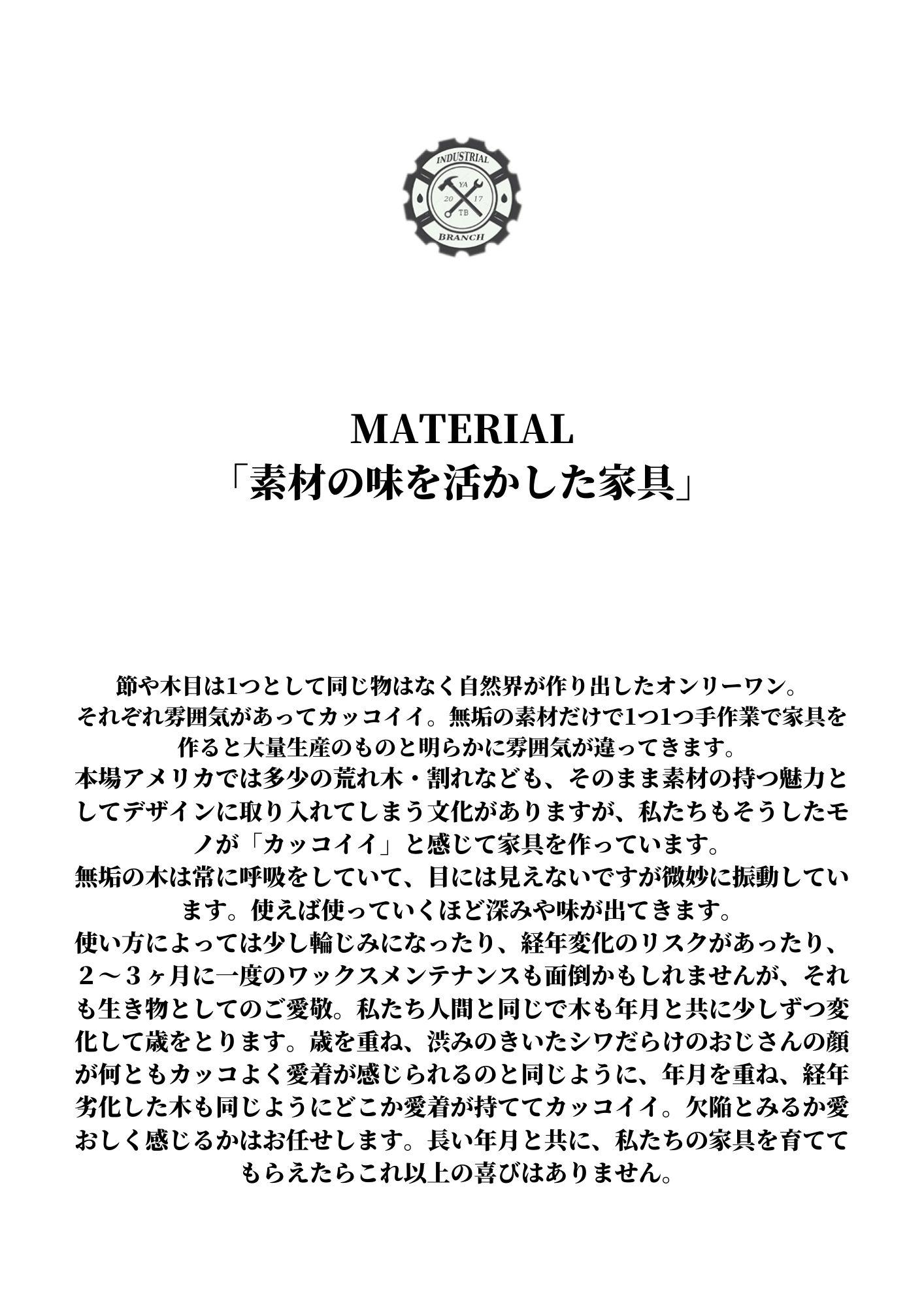 """""""無垢の家具"""""""